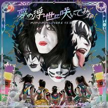 Yume no Ukiyo ni Saitemina Cover KISS Edition