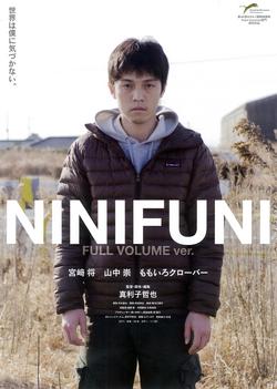 NINIFUNI Poster