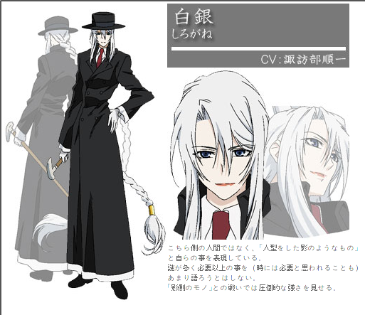 File:Shirogane.png