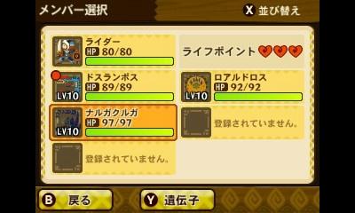 File:MHST-Gameplay Screenshot 032.jpg