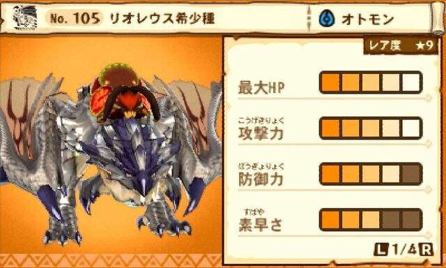 File:MHST-Silver Rathalos Screenshot 002.jpg