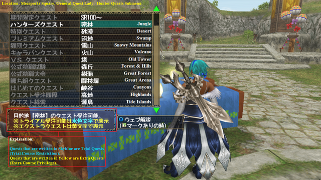 File:MHFO Mezeporta Square General Quest Lady Hunter Quests Submenu Breakdown.png