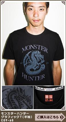 File:MHP3-MHP3 x UT T-Shirt 004.jpg