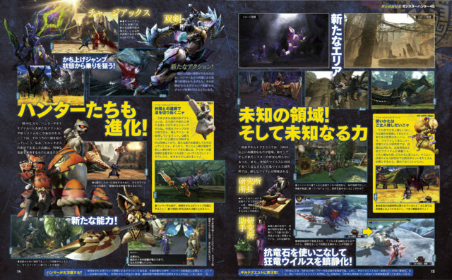File:MH4G-Famitsu Scan 10-16-14 003.png