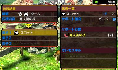 File:MHGen-Nyanta Screenshot 020.jpg