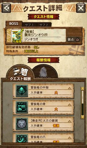 File:MHXR-Gameplay Screenshot 051.jpg