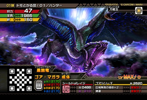 File:MHSP-Gore Magala Adult Monster Card 001.jpg
