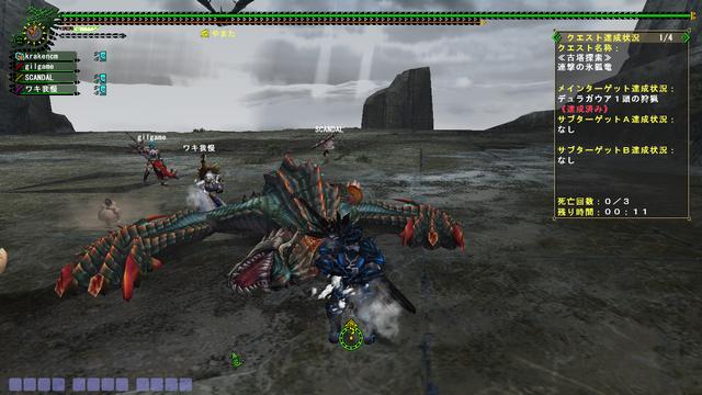 File:FrontierGen-Dyuragaua Screenshot 006.png