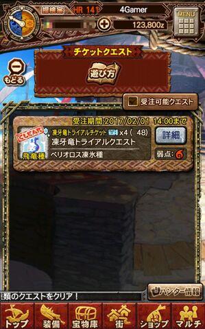 File:MHXR-Gameplay Screenshot 057.jpg