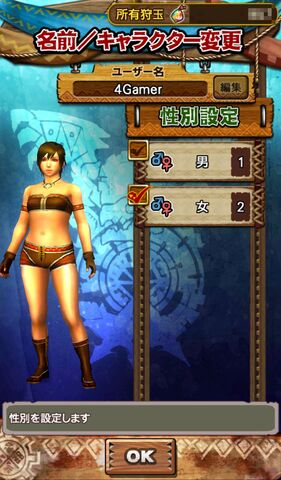 File:MHXR-Gameplay Screenshot 035.jpg