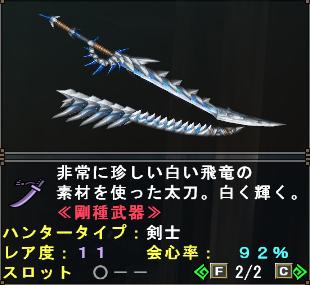 File:Gou Weapon (Zeru LS).png