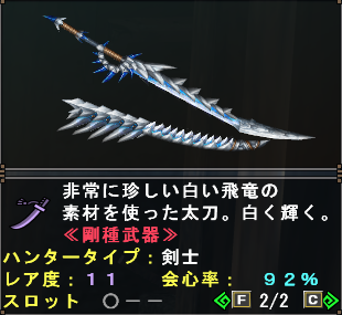 Gou Weapon (Zeru LS)