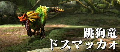 File:MHGen-Great Maccao Intro.png
