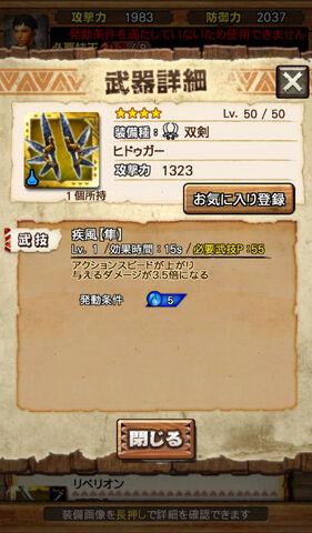 File:MHXR-Nargacuga Equipment 011.jpg