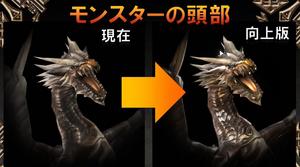 MHF-GG-Visual Update Screenshot 002