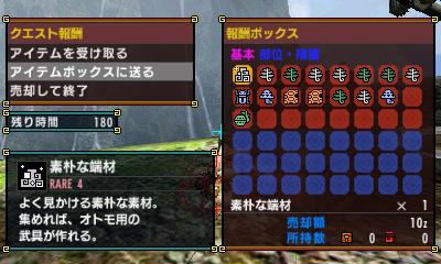 File:MHGen-Gameplay Screenshot 006.jpg