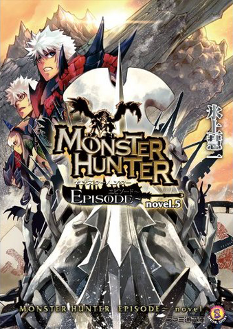 File:MH Episode Novel 5.png