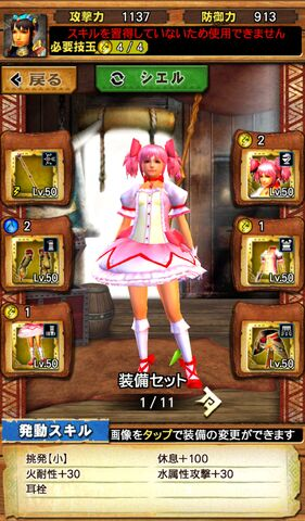 File:MHXR-Gameplay Screenshot 029.jpg