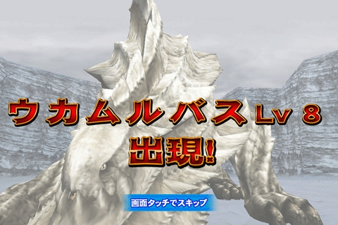 File:MHMH-Ukanlos Screenshot 002.jpg