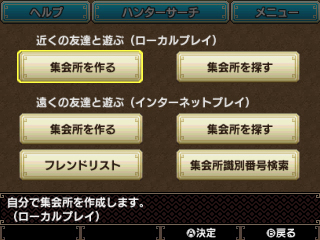 File:MHGen-Gameplay Screenshot 048.jpg