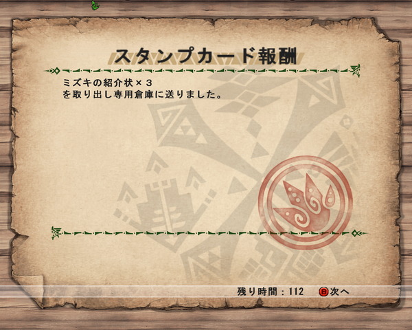 File:Stamp Reward Screen.png
