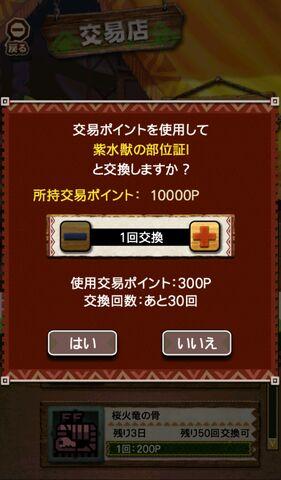 File:MHXR-Gameplay Screenshot 031.jpg