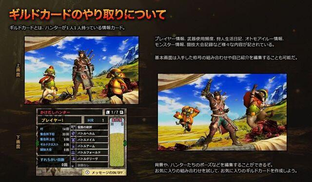 File:Mh4 guild cardss.jpg
