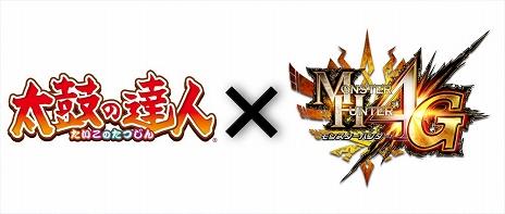 File:Logo-Taiko no Tatsujin x MH4G.jpg