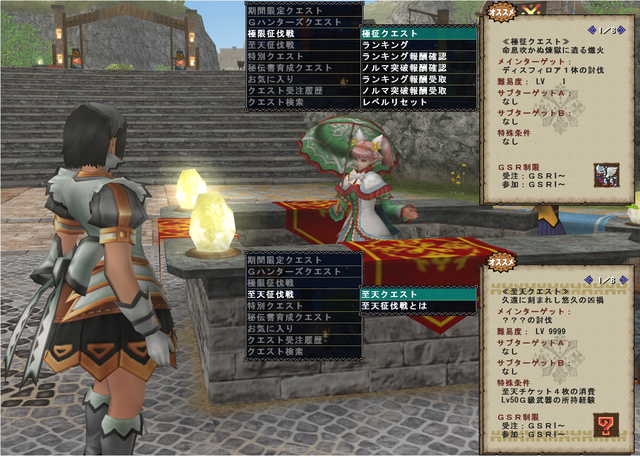 File:MHFrontier GR Quests Navigation Kyokusei Shiten Paths.png