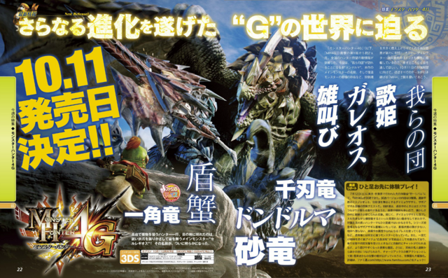 File:MH4G-Famitsu Scan 07-31-14 001.png