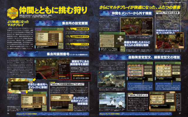 File:MH4G-Famitsu Scan 10-02-14 002.png