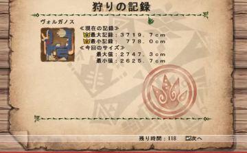 File:Monster Log.JPG