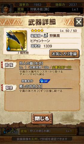 File:MHXR-Nargacuga Equipment 013.jpg