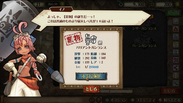 File:MH-M-Screenshot 063.jpg