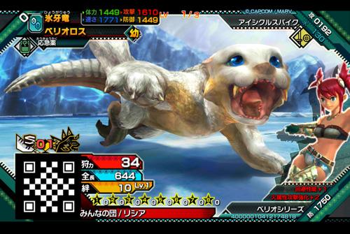 File:MHSP-Barioth Juvenile Monster Card 001.jpg