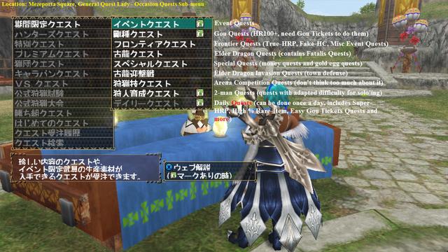 File:MHFO Mezeporta Square General Quest Lady Occasion Quests Submenu Breakdown.png