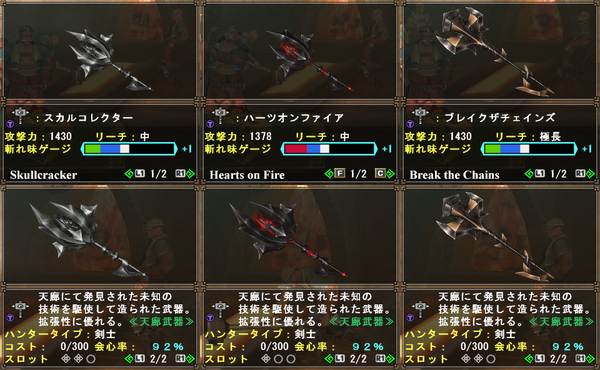 MHFG Sky Corridor Weapon Lines Example