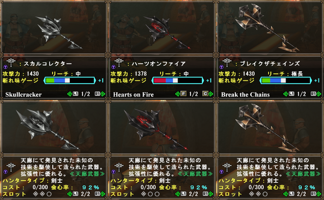 File:MHFG Sky Corridor Weapon Lines Example.png
