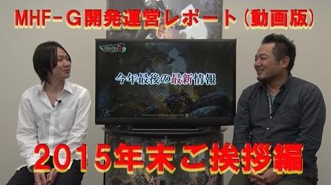 MHF-G『【年末ご挨拶編】 開発運営レポート(動画版)』
