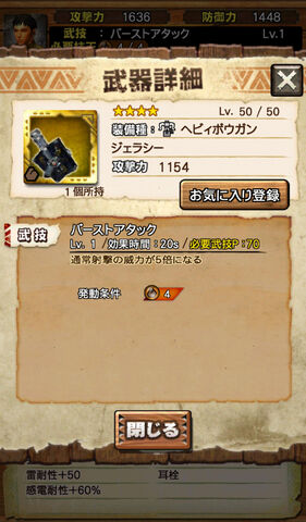 File:MHXR-Devil May Cry Equipment 007.jpg