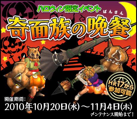 File:MHFO Halloween 2010.jpg