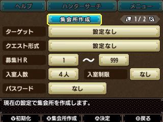 File:MHGen-Gameplay Screenshot 049.jpg