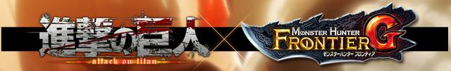 File:Logo-Attack on Titan x MHFG.png