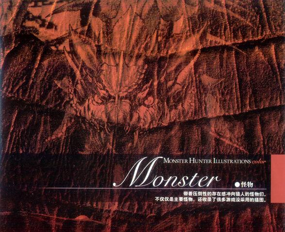 File:MONSTER HUNTER ILLUSTRATIONS VOL.1 015.jpg