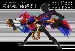 File:MHFG-Famitsu Contest Gougarf Heavy Bowgun 001.jpg
