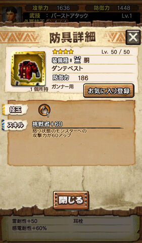 File:MHXR-Devil May Cry Equipment 004.jpg