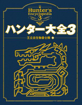 File:MH-Encyclopedia3.jpg