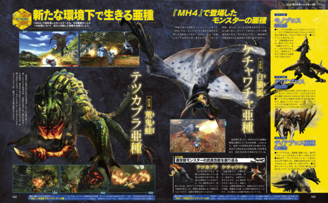 File:MH4G-Famitsu Scan 9-11-14 003.png