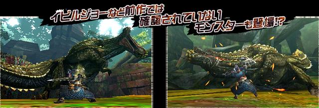File:MH4U-Deviljho Screenshot 001.png
