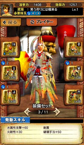 File:MHXR-Gameplay Screenshot 045.jpg